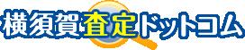 「横須賀査定ドットコム」横須賀の不動産査定・不動産の売却相談